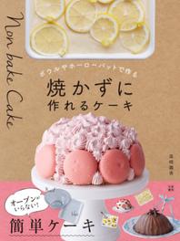 焼かずに作れるケーキ(辰巳出版)