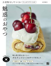魅惑のおやつ(辰巳出版)