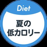 夏本番♪低カロレシピ