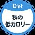 秋味薫る低カロリーレシピ