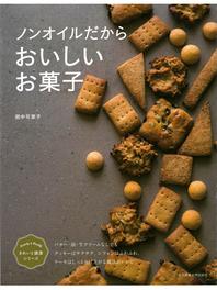 ノンオイルだからおいしいお菓子(女子栄養大学出版部)