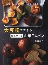 大豆粉で糖質オフのお菓子&パン