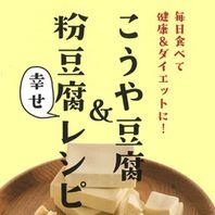 こうや豆腐&粉豆腐幸せレシピ