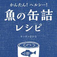最強!魚の缶詰レシピ