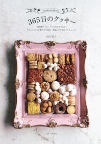 高石紀子 365日のクッキー