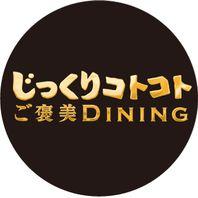 じっくりコトコトご褒美DINING