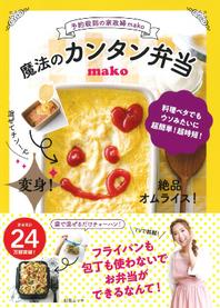 家政婦makoの 魔法のカンタン弁当