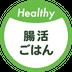 ヘルシー♪腸活レシピ