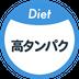 高たんぱくなダイエットサポートレシピ