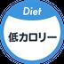 絶品!低カロリーダイエットレシピ