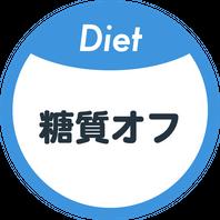絶品!糖質オフダイエットレシピ