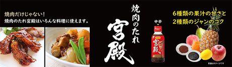 焼肉のたれ宮殿 中辛(日本食研)