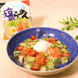 「冷やし韓国風塩ラーメン」のレシピ動画